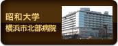 昭和大学付属横浜市北部病院