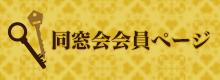 同窓会会員ページ