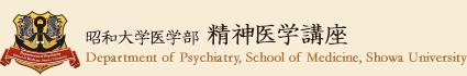 昭和大学精神医学講座